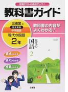 教科書ガイド三省堂版完全準拠中学国語現代の国語 定期テストの得点アップ! 2年