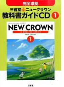 ニュークラウン教科書ガイドCD 1