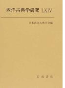 西洋古典学研究 64(2016年)