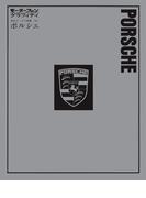 モーターファングラフィティ 海外メークス特集 No.1 PORSCHE(モーターファングラフィティ)
