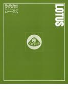 モーターファングラフィティ 海外メークス特集 No.3 LOTUS(モーターファングラフィティ)