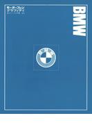 モーターファングラフィティ 海外メークス特集 No.4 BMW(モーターファングラフィティ)