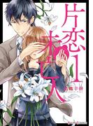片恋未亡人1(シルフコミックス)