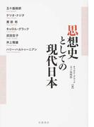 思想史としての現代日本