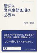 憲法に緊急事態条項は必要か (岩波ブックレット)(岩波ブックレット)