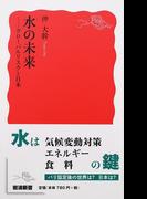 水の未来 グローバルリスクと日本 (岩波新書 新赤版)(岩波新書 新赤版)