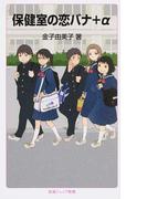 保健室の恋バナ+α (岩波ジュニア新書)(岩波ジュニア新書)