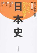 いっきに学び直す日本史 教養編 古代・中世・近世