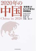 2020年の中国 「新常態」がもたらす変化と事業機会