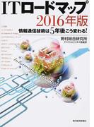 ITロードマップ 情報通信技術は5年後こう変わる! 2016年版