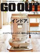 【期間限定価格】OUTDOOR STYLE GO OUT 2016年3月号 Vol.77(GO OUT)