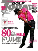 GOLF TODAY 2016年3月号(GOLF TODAY)