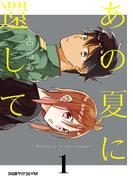 あの夏に還して(1)(ファミ通クリアコミックス)