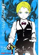 天動のシンギュラリティ(4)(ファミ通クリアコミックス)