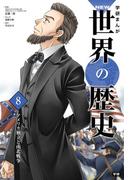学研まんが NEW世界の歴史8 アメリカ独立と南北戦争