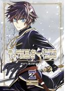 ある預言者の物語 2(少年サンデーコミックス)