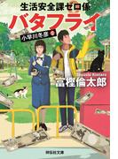 生活安全課0係 バタフライ(祥伝社文庫)
