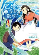 乙姫各駅散歩 1巻(まんがタイムコミックス)