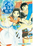 乙姫各駅散歩 2巻(まんがタイムコミックス)