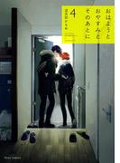 おはようとおやすみとそのあとに 4【電子特典&小冊子収録】(フルールコミックス)