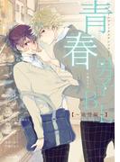 フルールコミックスアンソロジー 青春男子BL ~欲情編~(フルールコミックス)