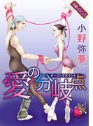 【素敵なロマンスコミック】愛の分岐点(素敵なロマンス)