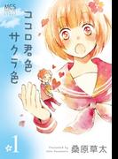 ココロ君色サクラ色 1巻(まんがタイムコミックス)