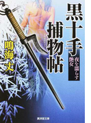 黒十手捕物帖 1 夜を濡らす艶女 (廣済堂文庫 特選時代小説)(特選時代小説)