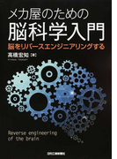 メカ屋のための脳科学入門 脳をリバースエンジニアリングする