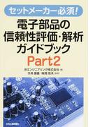 セットメーカー必須!電子部品の信頼性評価・解析ガイドブック Part2