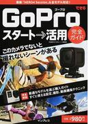 GoProスタート→活用完全ガイド できる 最新「HERO4 Session」&全モデル対応!