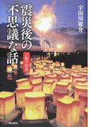 震災後の不思議な話 三陸の〈怪談〉