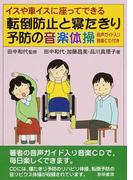 イスや車イスに座ってできる転倒防止と寝たきり予防の音楽体操