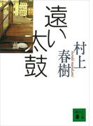 【セット商品】 村上春樹 エッセイ(講談社文庫)