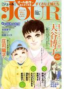 JOURすてきな主婦たち 2016年3月号(ジュールコミックス)