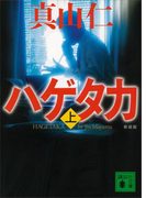 【セット商品】 『新装版 ハゲタカ 上・下』(講談社文庫)