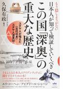 もう隠しようがない日本人が知って検証していくべきこの国「深奥」の重大な歴史 ユダヤ人が唱えた《古代日本》ユダヤ人渡来説