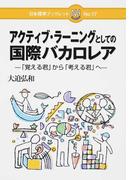アクティブ・ラーニングとしての国際バカロレア 「覚える君」から「考える君」へ (日本標準ブックレット)