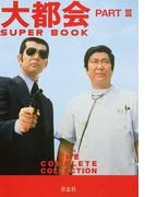 大都会PART Ⅲ SUPER BOOK THE COMPLETE COLLECTION