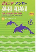 ジュニア・アンカー英和・和英辞典 第5版