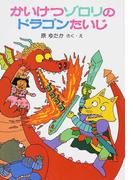 かいけつゾロリのドラゴンたいじ (かいけつゾロリシリーズ)