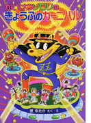かいけつゾロリのきょうふのカーニバル (かいけつゾロリシリーズ)