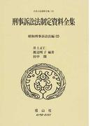 日本立法資料全集 132 刑事訴訟法制定資料全集 昭和刑事訴訟法編12