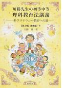 川勝先生の初等中等理科教育法講義 科学リテラシー教育への道 第2巻 講義編 下