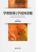 学習指導と学校図書館 (司書教諭テキストシリーズ)