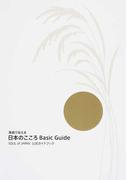 英語で伝える日本のこころBasic Guide SOUL of JAPAN公式ガイドブック 第3版