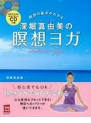 深堀真由美の瞑想ヨガ 瞑想の基本がわかる (実用No.1)