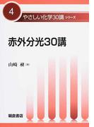 赤外分光30講 (やさしい化学30講シリーズ)