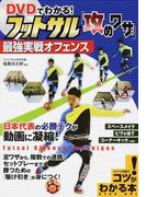 DVDでわかる!フットサル「攻めワザ」最強実戦オフェンス (コツがわかる本)
