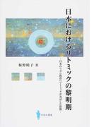 日本におけるリトミックの黎明期 日本のリズム教育へリトミックが及ぼした影響